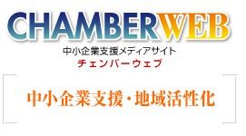 中小企業支援メディアサイト!