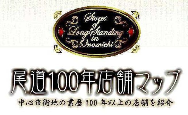 尾道100年店舗マップ