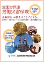 労保連業務災害保険.pdf