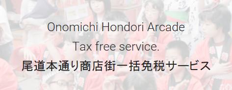 Onomichi Tax Free