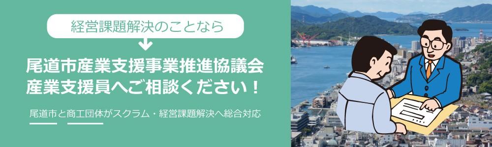尾道市産業支援事業推進協議会 産業支援員へご相談ください!