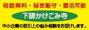 下請かけこみ寺(公益財団法人全国中小企業取引振興協会HP)