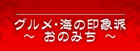 グルメサミットin尾道・おのみちBEERフェスタ開催!