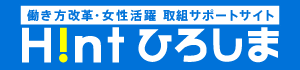 働き方改革・女性活躍取組サポートサイト「H!ntひろしま」