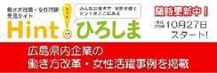 Hint!ひろしま ~働き方改革・女性活躍発見サイト~