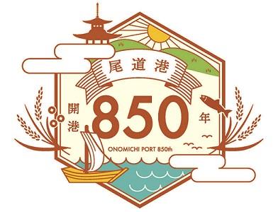尾道港開港850年記念ロゴマークを作成しました!