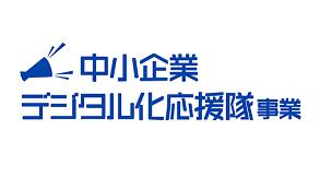中小企業デジタル化応援隊